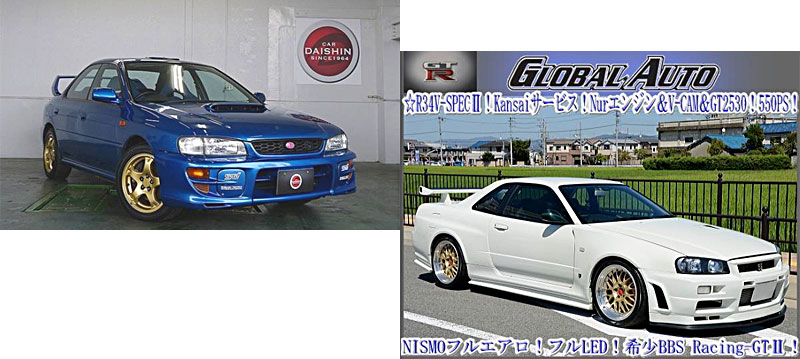 Buying A Car From Yahoo Auctions Japan